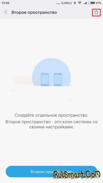 Как отключить второе пространство на Xiaomi Redmi? (подробная инструкция)