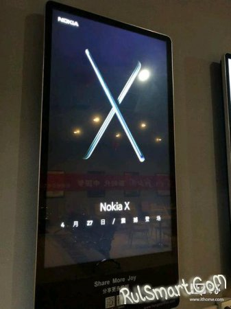 Nokia X (2018): переиздание провального смартфона