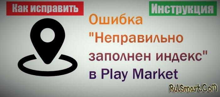 """Ошибка """"Неправильно заполнен индекс"""" в Play Market (как исправить)"""