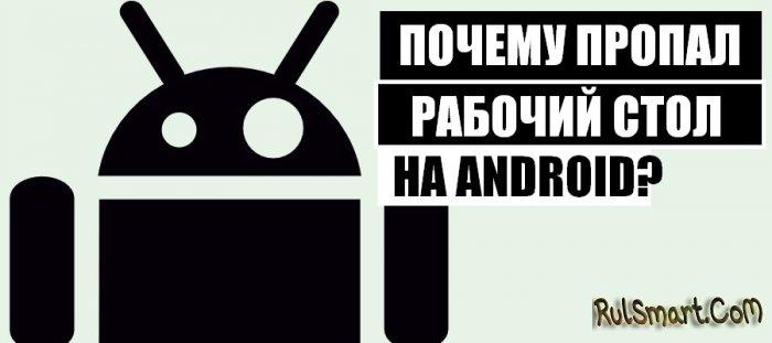 Почему пропал рабочий стол на Android? (как исправить проблему)