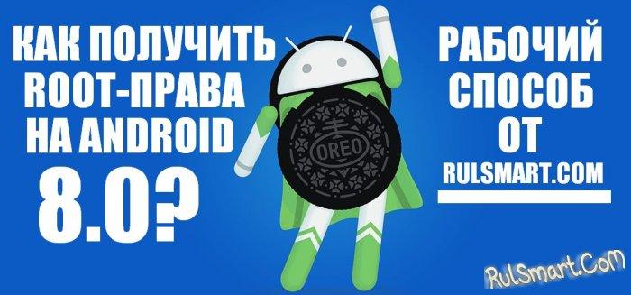 Как получить root-права на Android 8.0 Oreo? (рабочий способ)