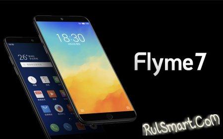 Flyme 7: что нового и, какие смартфоны получат обновление?