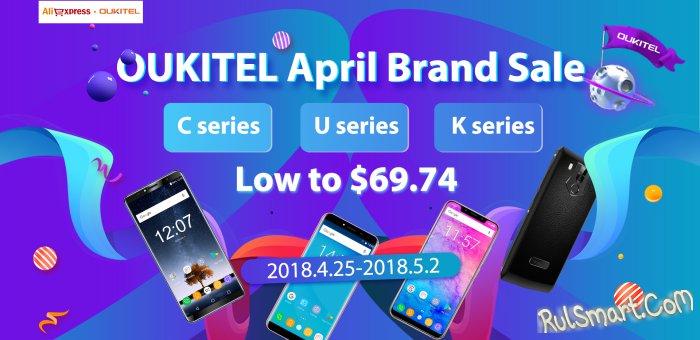 Апрельская распродажа смартфонов OUKITEL, цены стартуют от $69,74