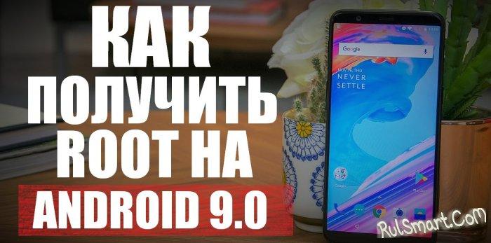 Как получить root на Android 9.0 P (рабочий способ рутирования)