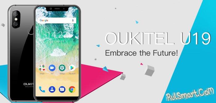 OUKITEL U19: самый дешевый клон Apple iPhone X по цене $100