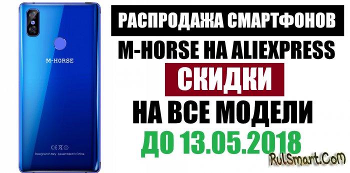 Распродажа смартфонов M-HORSE на AliExpress: Pure 3, Power 2 и другие