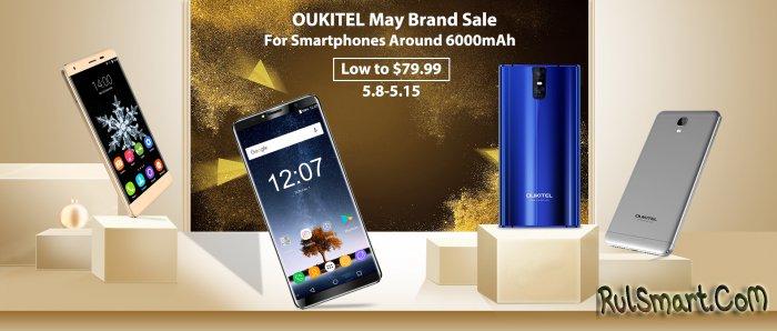 Самые дешевые смартфоны с аккумулятором на 6000 мА/ч от Oukitel