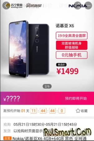 Nokia X (X6): смартфон со Snapdragon 636 и двойной камерой будет стоить $230