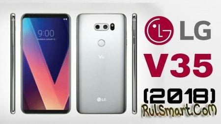 LG V35 получит Snapdragon 845, 6 ГБ ОЗУ и Android 8.1