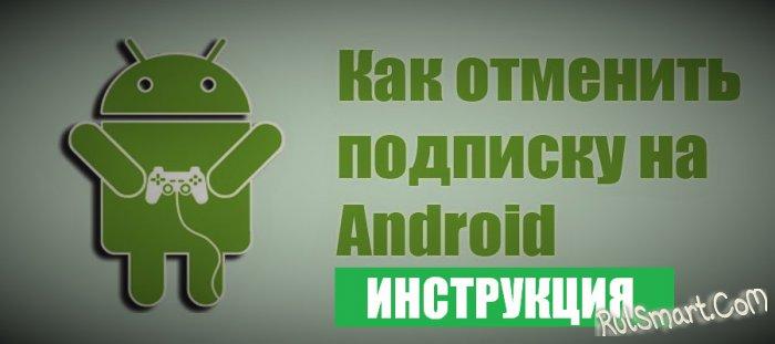 Как отменить подписку на Android (операторские подписки и Google Play)