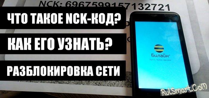 Как узнать NCK-код, чтобы разблокировать смартфон на Android или телефон?