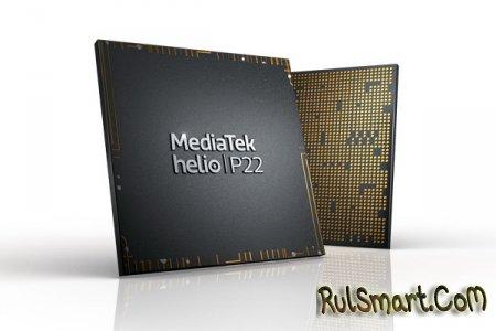 MediaTek Helio P22: 12-нм чипсет с AI и графикой PowerVR (анонс)