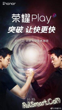 Новый Huawei Honor Play с 4D-геймингом представят 6 июня