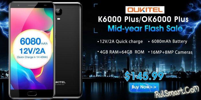 OUKITEL K6000 Plus выходит для США под названием OK6000 Plus по цене $145.99