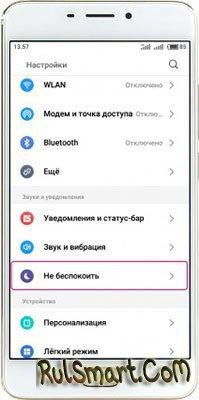 Как включить беззвучный режим на Android? (простая инструкция)