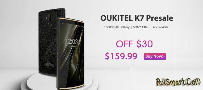 Oukitel K7: тест скорости разрядки смартфона, который стоит $159