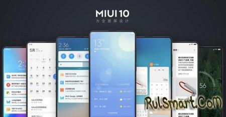 Xiaomi MIUI 10: что нового и, какие смартфоны получат обновление