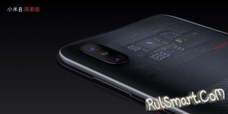 Xiaomi Mi 8: Snapdragon 845, 8 ГБ ОЗУ и цена от $421 (анонс)