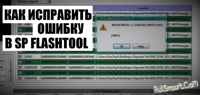Как исправить ошибку BROM ERROR S CHECKSUM ERROR 1041 в SP Flash Tool (инструкция)