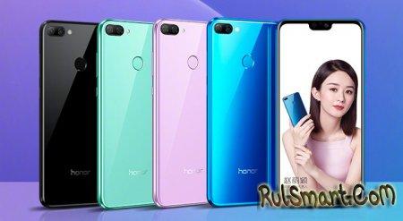 Huawei Honor 9i с вырезом в экране: Kirin 659, EMUI 8.0 и цена $220