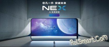 Vivo Nex: очень дорогой безрамочный смартфон со Snapdragon 845