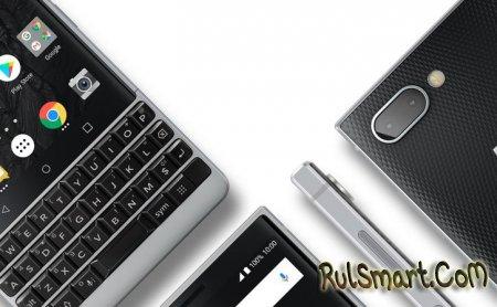 BlackBerry KEY2: смартфон с QWERTY-клавиатурой и Snapdragon 660
