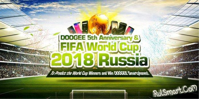 Бесплатные смартфоны DOOGEE и аксессуары в честь Чемпионата мира по футболу в России