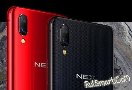 Vivo NEX Ultimate: Hi-Fi безрамочный смартфон со сканером в экране