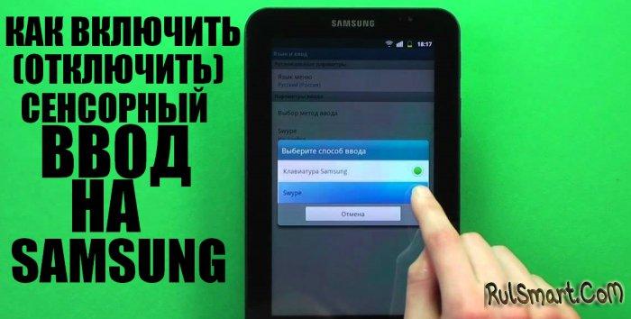 Блокировка сенсорного ввода на Samsung (как включить и отключить)