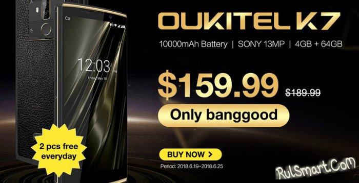 Oukitel K7 стал доступен по цене $159.99 или бесплатно (акция)