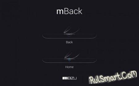 Meizu 16 может получить клавишу mBack с новыми свойствами