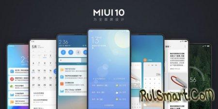 Xiaomi опубликовала график выхода бета прошивок MIUI 10
