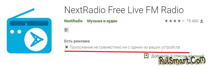 Как слушать радио без Интернета на Андроид (самая простая инструкция)