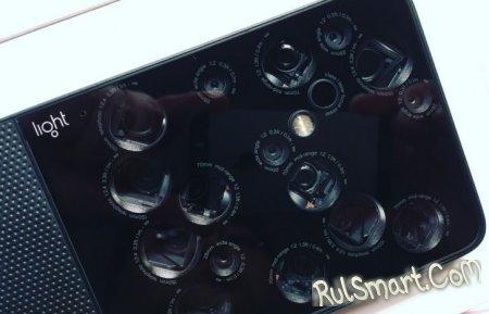 Компания Light разрабатывает смартфон с 9 модулями камеры