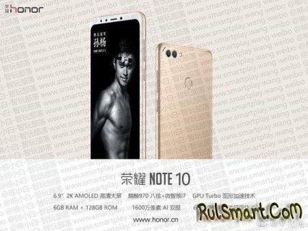 Honor Note 10: рендеры и характеристики смартфона с Kirin 970