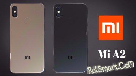 Xiaomi Mi A2: первое реальное фото смартфона со Snapdragon 660