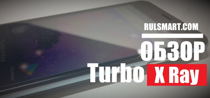 Обзор Turbo X Ray: недорогой смартфон с 4G и расширенной комплектацией