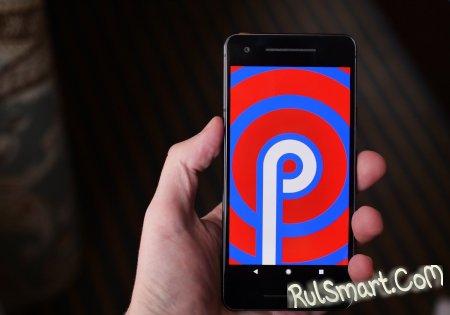 Android P может получить фисташковое имя