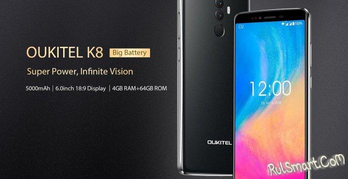 OUKITEL K8: новый защищенный смартфон со всеми современными функциями