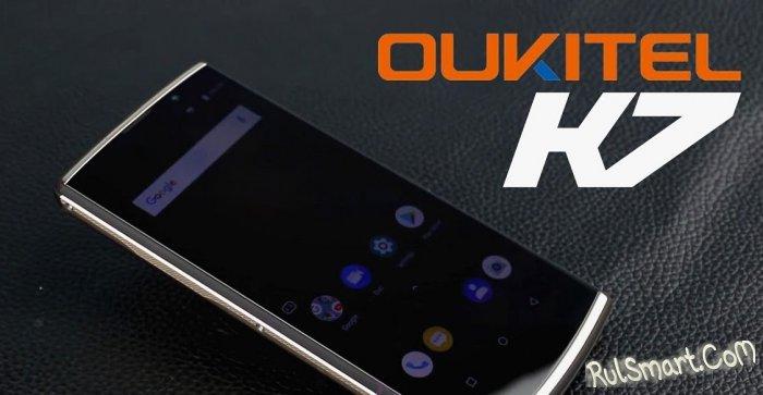 Распродажа смартфонов на AliExpress: Oukitel K7 продается за $161