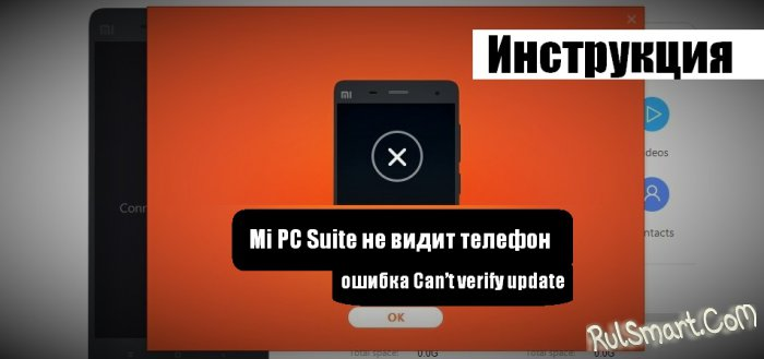 Mi PC Suite не видит телефон — ошибка Can't verify update (как исправить)