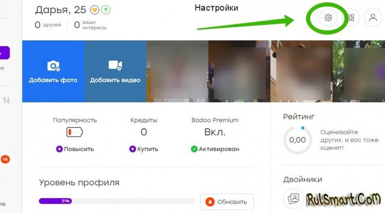 Badoo Premium: как получить премиум на Баду бесплатно