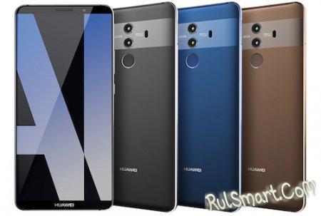Huawei Mate 20, Mate 20 Pro и Mate 20 Lite: характеристики смартфонов (утечка)