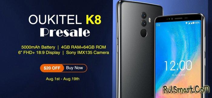 OUKITEL K8: предзаказ на защищенный смартфон начался со скидки в $20