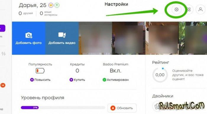 СКАЧАТЬ БЕСПЛАТНО ПОСЛЕДНЮЮ ВЕРСИЮ BADOO PREMIUM 4.35.6 RUS СКАЧАТЬ БЕСПЛАТНО