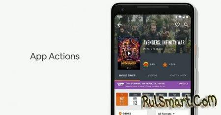 Android 9.0 Pie: что нового? (официальный анонс новой версии ОС)