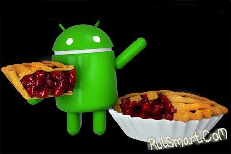 Android 9.0 Pie закроет возможность отката до более ранних версий ОС