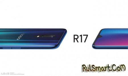 Oppo R17 и R17 Pro: первые пресс-фото флагманских смартфонов