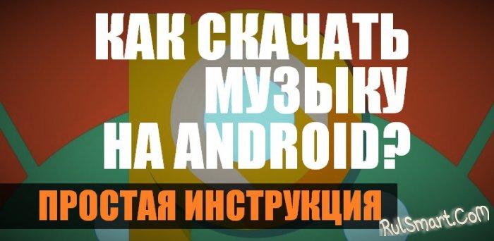 Как на Андроид смартфон или планшет скачать музыку (инструкция)