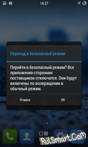 Как отключить безопасный режим на Андроид (самая простая инструкция)
